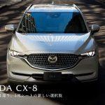 Mazda CX-8 2021 ra mắt: Tinh chỉnh thiết kế, nâng cấp trang bị